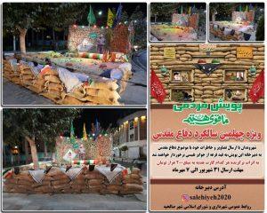 """راه اندازی پویش مردمی """" ما قوی هستیم """" در صالحیه / تصاویر از خود با موضوع دفاع مقدس ارسال کنید و جایزه ببرید !"""