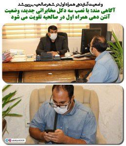 وضعیت آنتندهی همراه اول در صالحیه بررسی شد