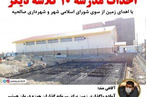احداث مدرسه ای دیگر با اهدای زمین از سوی شورای اسلامی شهر و شهرداری صالحیه