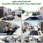 /کوچه اردیبهشت سوم در خیابان شهید نقاوت ساماندهی شد
