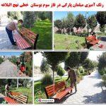 رنگ آمیزی مبلمان پارکی در فاز سوم بوستان خطی نهج البلاغه