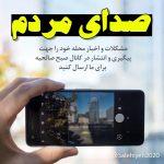 #فراخوان_صدای_مردم
