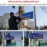 تداوم ساماندهی تابلوهای مسروقه معابر شهر صالحیه