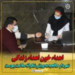 شهردار صالحیه به پویش شکرانه سلامت پیوست