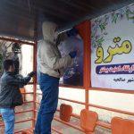 ساماندهی ایستگاههای انتظار وسائط حمل و نقل شهری در صالحیه