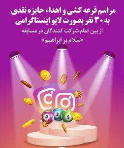 مراسم قرعه کشی و اهداء جایزه نقدی به 30 نفر از شرکت کنندگان مسابقه «سلام بر ابراهیم»