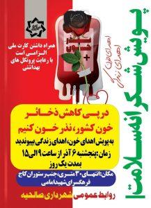 استقرار پایگاه انتقال خون در شهر صالحیه