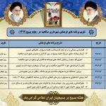 برنامه های متنوع شهرداری صالحیه در هفته بسیج