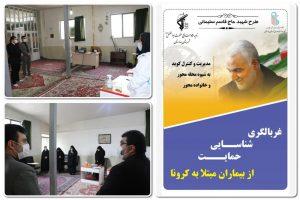 بازدید شهردار صالحیه از پایگاه غربالگری، شناسایی و حمایت از بیماران مبتلا به کرونا
