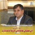 آغاز مرحله سوم از رزمایش کمک مومنانه توسط شورای اسلامی شهر و شهرداری صالحیه