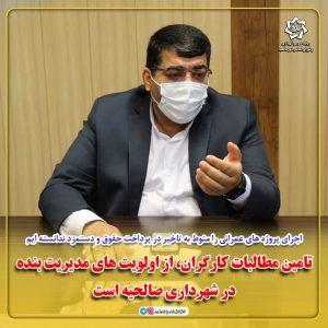 شهردار صالحیه: اجرای پروژه های عمرانی را منوط به تاخیر در پرداخت حقوق و دستمزد ندانسته ایم
