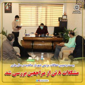 بیست و دومین ملاقات مردمی شهردار صالحیه در سال جاری