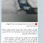 """گزارشی از سوی رسانه پیام گلستان تحت عنوان """" زباله دانی بنام حصارچوپان / درد دلی با شهردار صالحیه که باید ببینید """""""