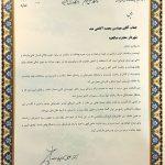 تقدیر رییس دانشگاه علوم پزشکی ایران از شهردار صالحیه