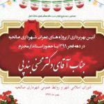 نگاهی گذرا بر آیین افتتاح پروژه های شهرداری صالحیه