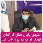 پرداخت زودهنگام عیدی پایان سال کارکنان شهرداری صالحیه
