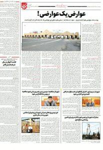 بازتاب اجرای سومین زمین چمن مصنوعی در شهر صالحیه از سوی هفته نامه چکاد