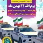 برگزاری کاروان خودرویی خانوادگی و رژه موتوری همزمان با روز ۲۲ بهمن در شهرستان بهارستان