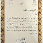 تقدیر رئیس شبکه بهداشت و درمان شهرستان بهارستان از شهردار صالحیه