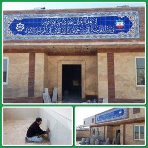 اولین دارالقرآن شهرستان بهارستان در آستانه بهره برداری