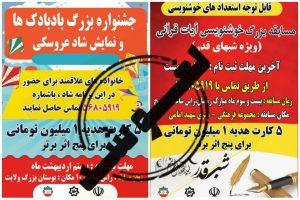 لغو دو برنامه شاخص شهرداری صالحیه برای شبهای قدر و عیدسعید فطر