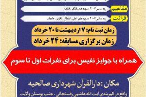 مسابقه بزرگ قرآن کریم در صالحیه