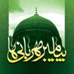 نفرات برگزیده مسابقه پیامبر مهربانی(ص) فردا تعیین می شود