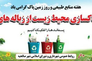 مراسم پاکسازی محیط زیست از زباله های مزاحم