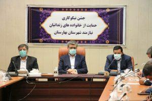 برگزاری جشن گلریزان حمایت از خانواده های نیازمند زندانیانِ شهرستان بهارستان