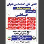 راه اندازی کلاس های اختصاصی رایگان برای بانوان شهر صالحیه
