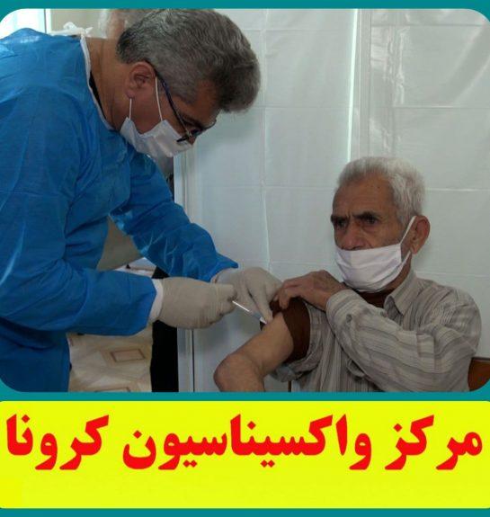 اعلام مراکز تزریق واکسن عمومی کرونا در بهارستان