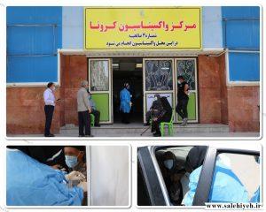 واکسیناسیون افراد 75 سال در صالحیه
