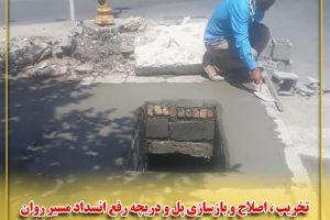 تخریب ، اصلاح و بازسازی پل و دریچه رفع انسداد مسیر روان آبهای سطحی شهر در تقاطع بلوار شهید جهان آرا