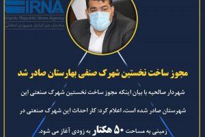 مصاحبه مبسوط خبرگزاری ایرنا با محمد آگاهی مند در خصوص صدور مجوز احداث شهرک صنفی در شهر صالحیه