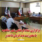 برگزاری ستاد فرهنگی شهر صالحیه با محوریت عید قربان تا غدیر